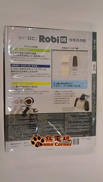 週刊Robi第5號-附件.jpg