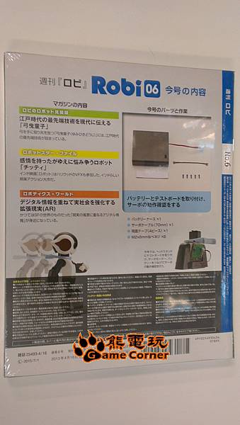 週刊Robi第6號-附件.jpg