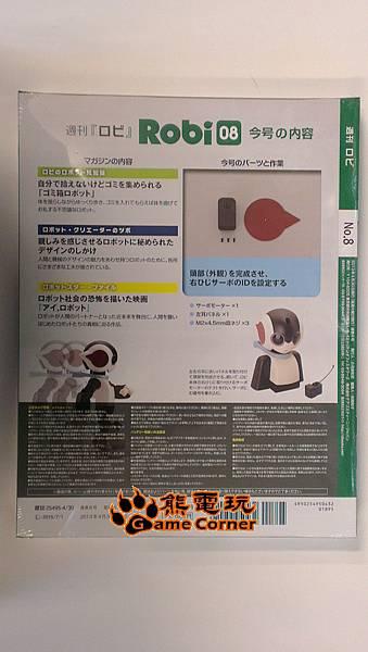 週刊Robi第8號-附件.jpg