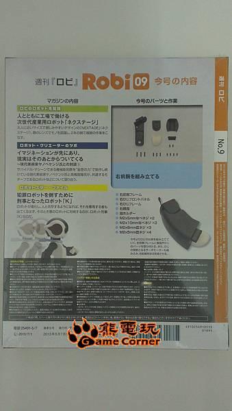週刊Robi第9號-附件.jpg