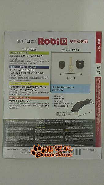 週刊Robi第12號-附件.jpg