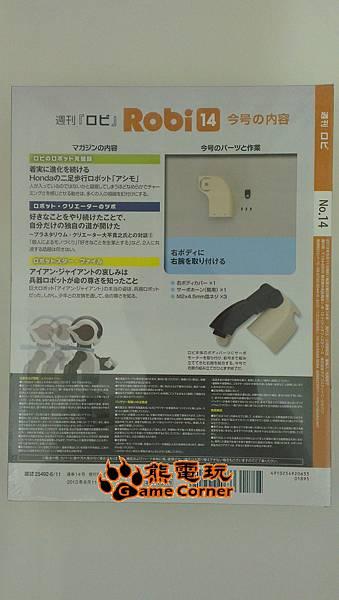 週刊Robi第14號-附件.jpg