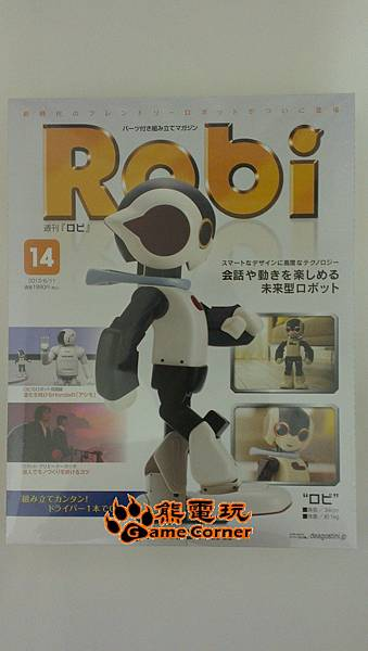 週刊Robi第14號-封面.jpg