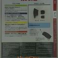 週刊Robi第17號-附件.jpg
