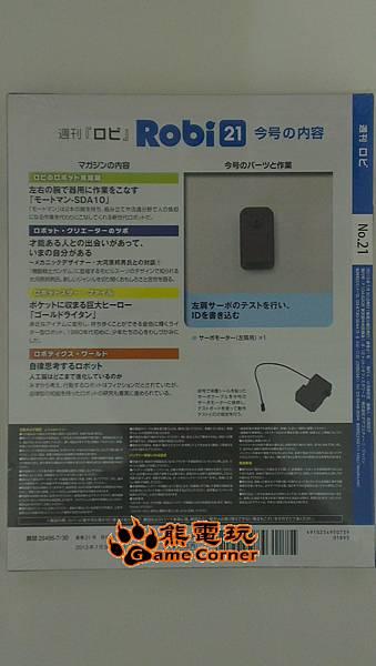 週刊Robi第21號-附件.jpg