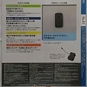 週刊Robi第41號-附件.jpg
