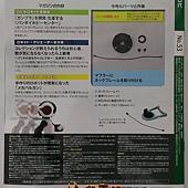週刊Robi第53號-附件.jpg