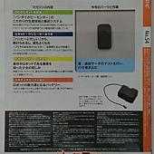 週刊Robi第54號-附件.jpg