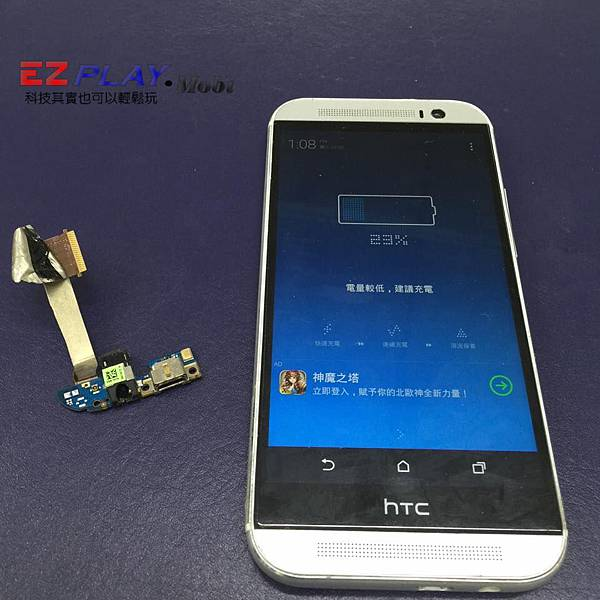 HTC M8無法充電