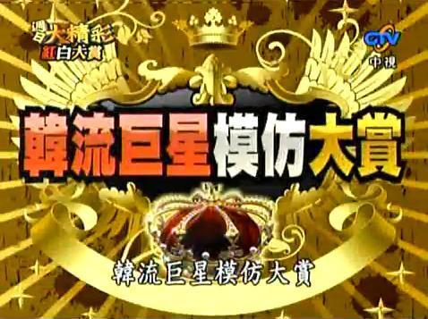 週日大精彩090607-1.JPG