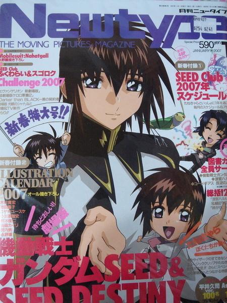 2007年1月Newtype