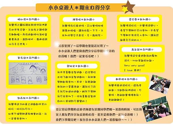 六月月刊A4-2-1.jpg