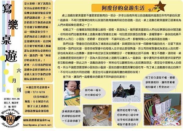 六月月刊A4-1-1.jpg