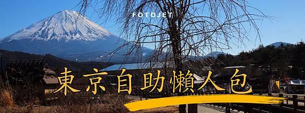 東京自助.jpg