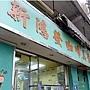 新鴻發咖啡美食地址:賈伯樂提督街55號A