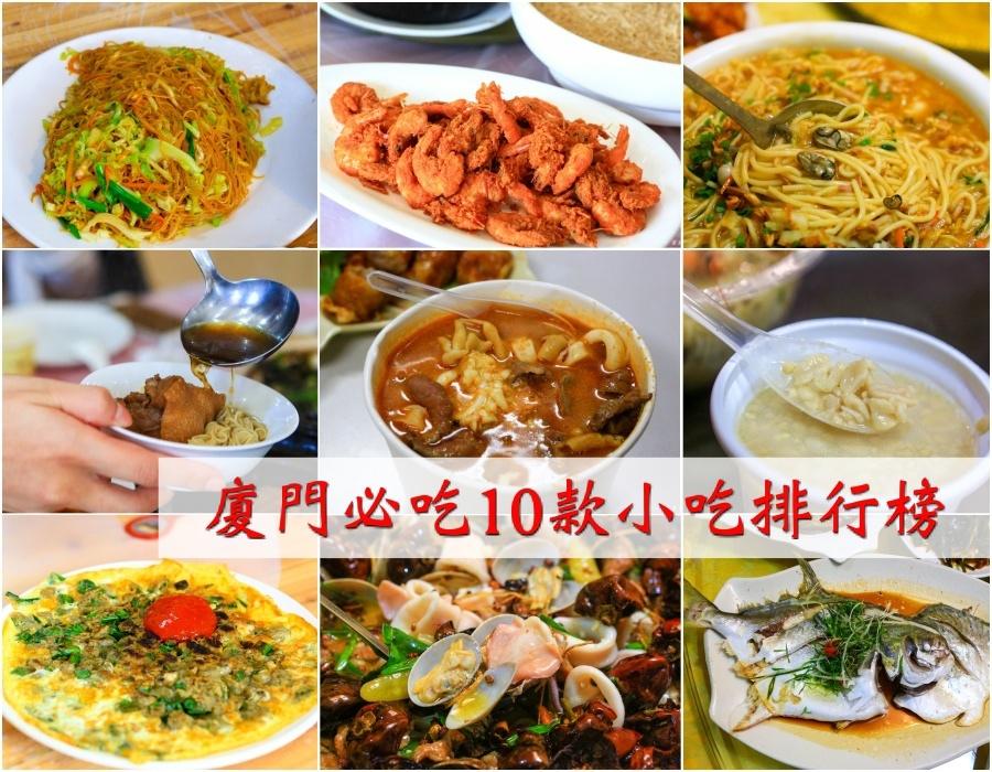 【廈門美食排行榜】吃過這十款廈門小吃,你的廈門旅行才算完整!