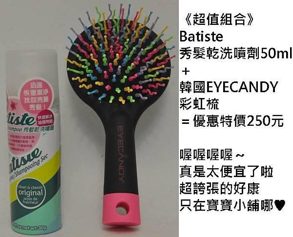 乾洗髮+梳子組合價DM.jpg