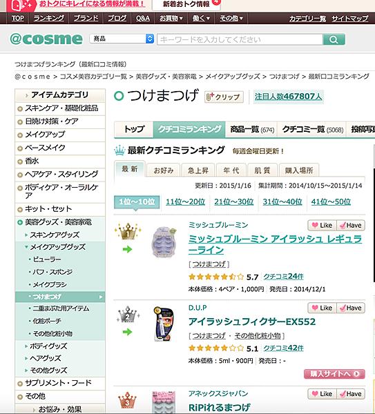 (假睫毛)日本Cosme大賞第1位.png
