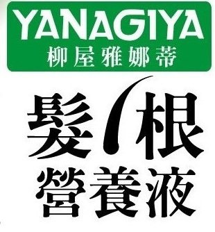 髮根營養液logo.jpg