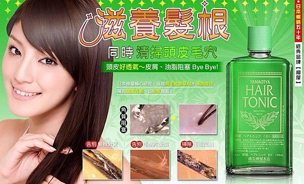 髮根營養液DM.jpg