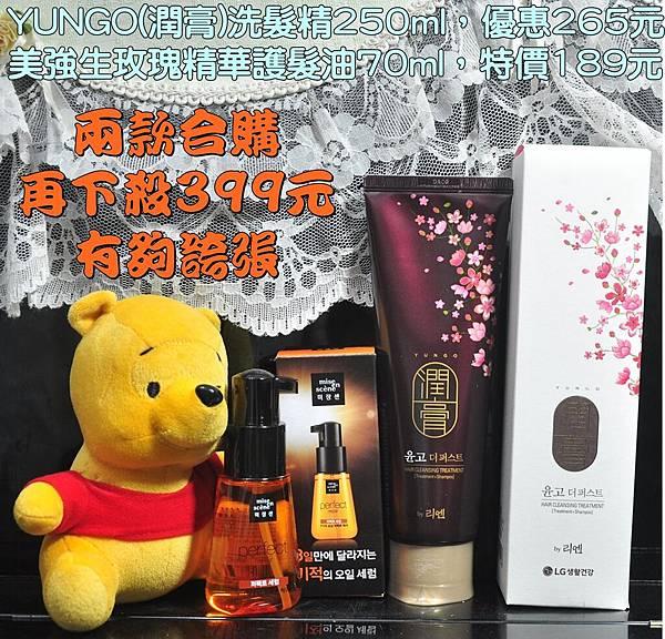 潤膏+護髮油0604特價DM有字.JPG