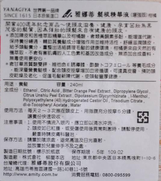 柳屋髮根營養液(柑橘加強款)標籤.JPG