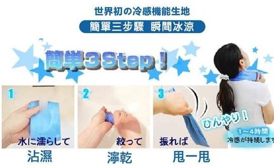 急凍冰涼巾(用法).jpg
