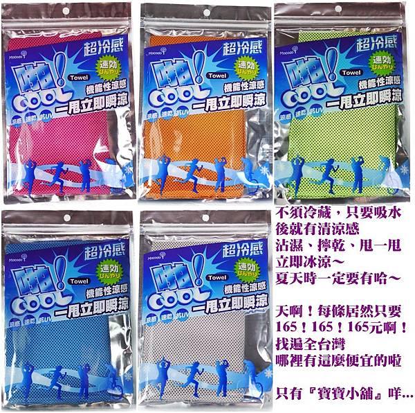 急凍冰涼巾(報價)有字.jpg