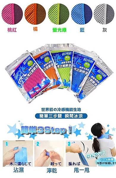 急凍冰涼巾DM.jpg