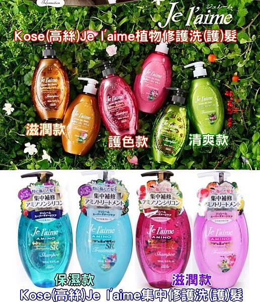 KOSE洗護髮系列(2系列5款)有字DM.jpg