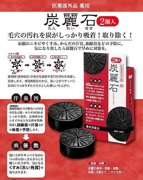 日本藥用炭麗石洗面皂.jpg