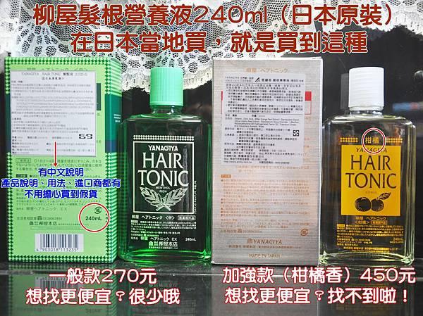 柳屋髮根營養液(兩款0819有字).JPG
