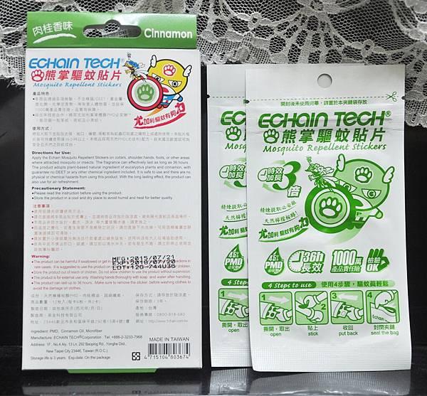 防蚊貼片(背面+內裝).JPG