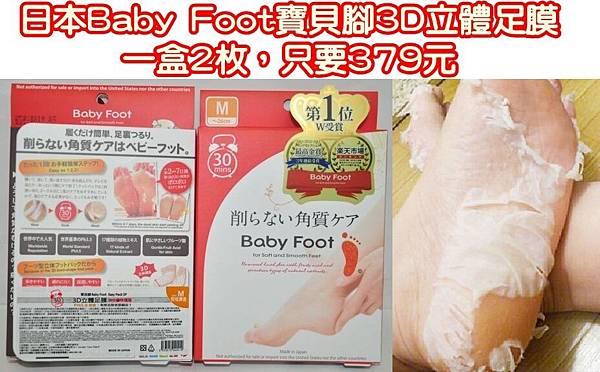 Baby Foot足膜.jpg