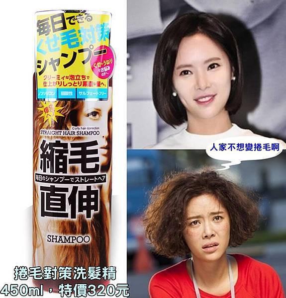 日本MANIS捲毛對策洗髮精450ml.jpg