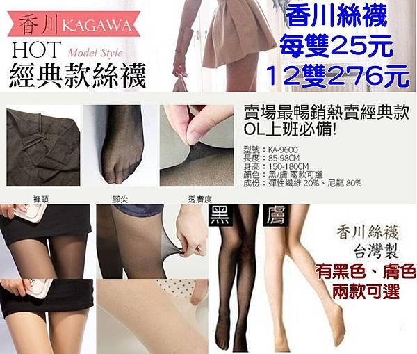 香川絲襪.jpg