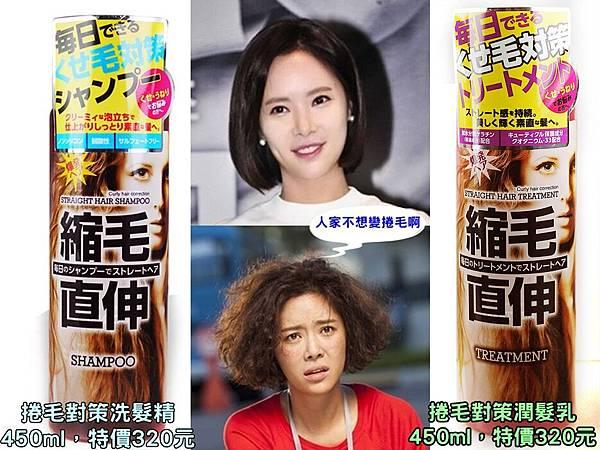 日本MANIS捲毛對策(洗+潤髮).jpg