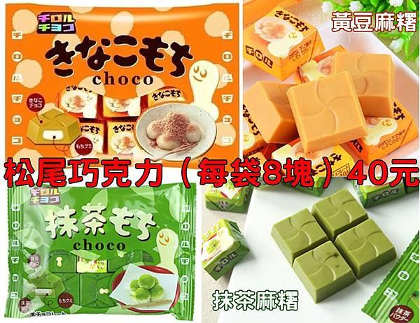 松尾巧克力2款.jpg