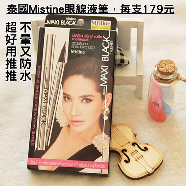 泰國Mistine眼線筆1104DM有字.jpg