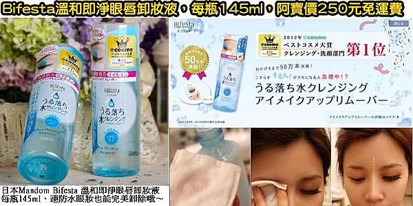 Bifesta 溫和即淨眼唇卸妝液1117DM有字.jpg