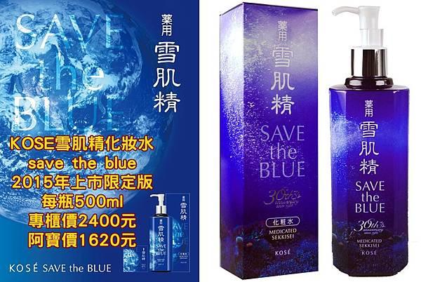 KOSE雪肌精化妝水2015年限定版1128DM有字.jpg