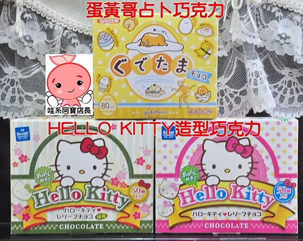 蛋黃哥+kitty巧克力.JPG