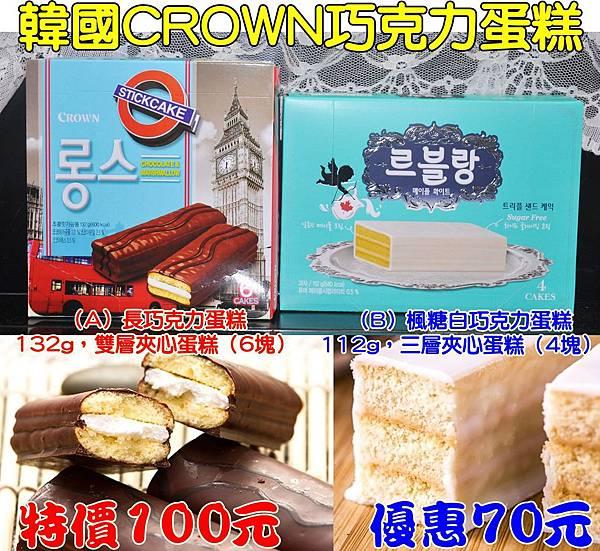 CROWN巧克力蛋糕0109DM有字.jpg