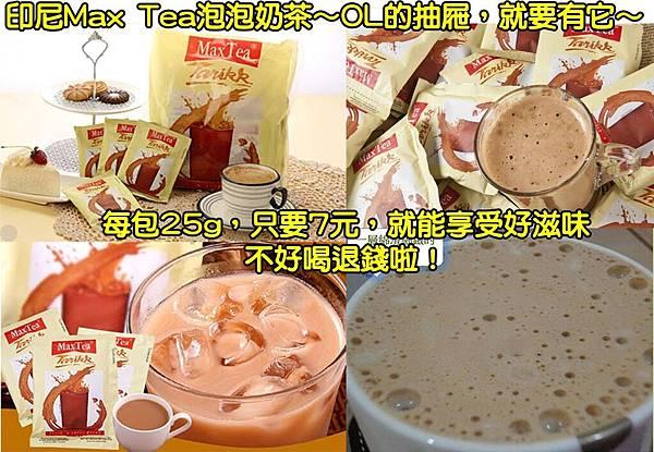 MAXTEA奶茶0116DM有字.jpg