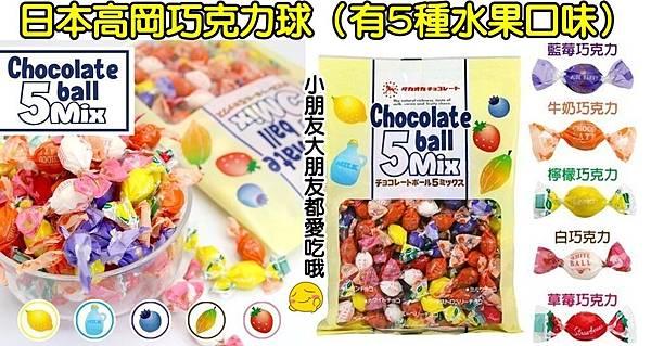 日本高岡巧克力球0120DM有字.jpg