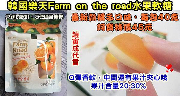 Farm on the road軟糖0216DM有字.jpg