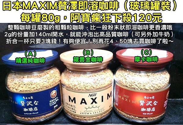 MAXIM咖啡0223DM有字.jpg