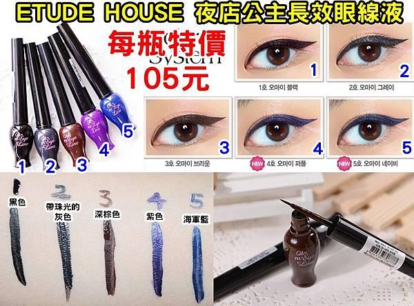 ETUDE HOUSE 夜店公主長效眼線液0222DM有字.jpg