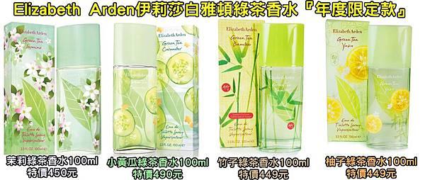 雅頓綠茶香水100ml(四款)0227DM有字.jpg