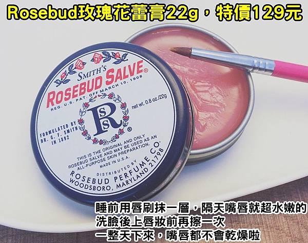 ROSEBUD玫瑰花蕾膏0227DM有字.jpeg